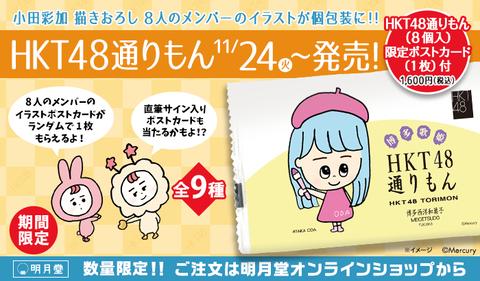 【朗報】HKT48があの超有名お土産名菓「#博多通りもん」とコラボ決定!