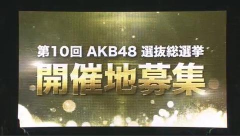 【AKB48総選挙】来年も総選挙開催地の公募掛けると思う?