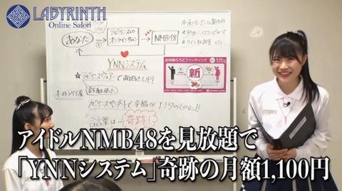 【NMB48 】新YNNで動画を見るからおすすめ教えてくれや