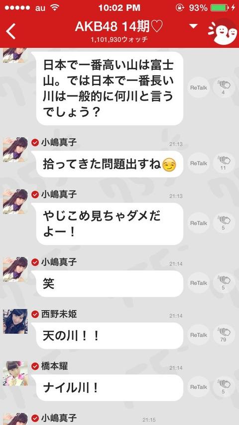 【悲報】AKB14期のおバカトリオがやばい【小嶋真子・西野未姫・橋本耀】