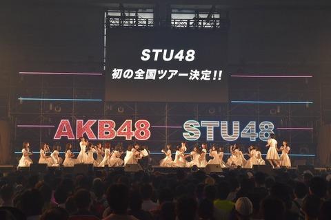 【朗報】STU48初の全国ツアー開催決定!!!