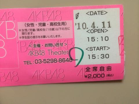 【悲報】STU48工藤理子ちゃん号泣き「ピンチケって言っただけでなんで怒るんですか(´;ω;`)」
