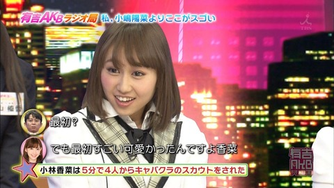 【AKB48G】昔は可愛かったメンバーといえば誰?