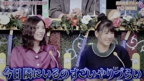 【ケンミンショー】西野未姫「松井珠理奈が隣にいるとやりづらい」wwwwww