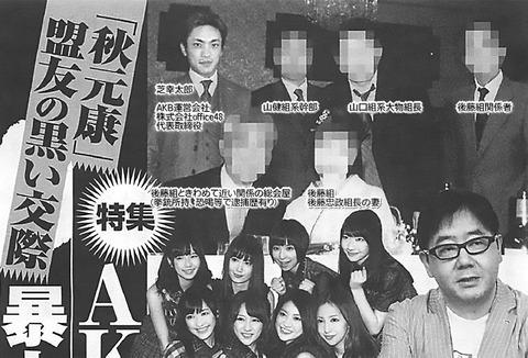 【AKB48】運営「アイドルがヤンキー。アイドルがプロレス。アイドルがヤクザ。意外性があっておもろいやろ?」