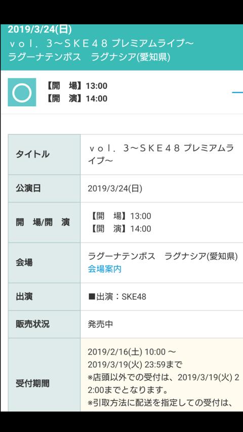 【悲報】SKE48、日曜日の地元ライブのチケット大量売れ残りで当日券発売へ