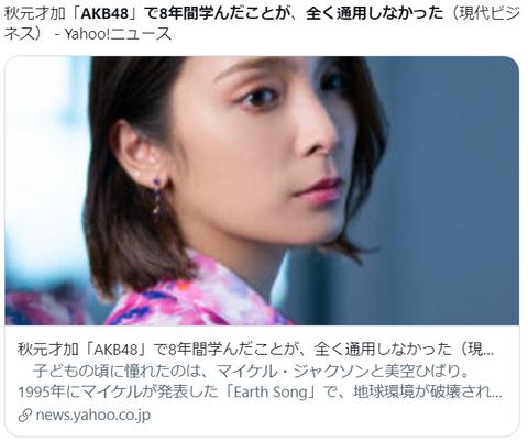 【悲報】秋元才加「AKB48で8年間学んだことが、全く通用しなかった」