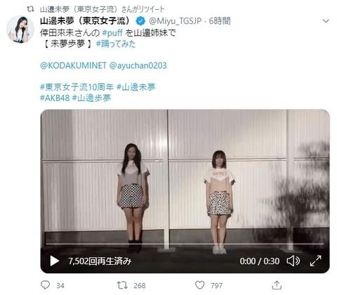 【AKB48×東京女子流】山邊姉妹が踊ってみた動画を投稿【山邊歩夢・山邊未夢】