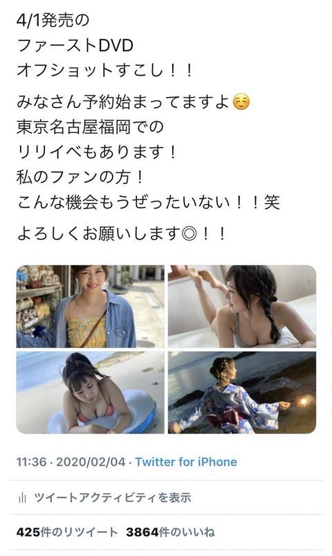 【悲報】AKB48の大人気メンバー「お〇ぱい出したのに…」と号泣