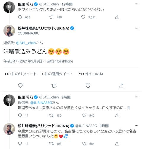 【悲報】松井珠理奈さん、指原莉乃に的外れな名古屋メシ紹介リプを送ってしまう