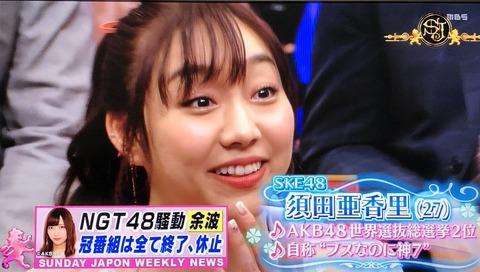 【NGT48暴行事件】須田亜香里の意味不明なコメントを聞いてるとダンマリを貫く柏木由紀のほうが正解に思えてくるな