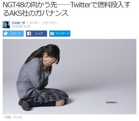 【NGT48】俺たちのまいやんがYahoo!ニュースで痛烈批判されてしまうwwwwww【早川麻依子】