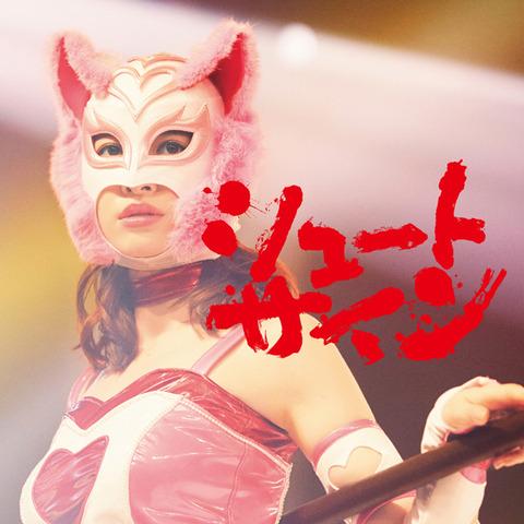 【悲報】AKB48「シュートサイン」劇場盤の握手完売率が「ハインション」から半減・・・