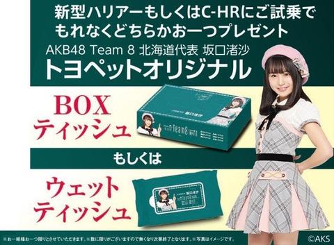 【7月23日(日)まで】札幌トヨペットでSUVに試乗すると、坂口渚沙ちゃん仕様のBOXティッシュをプレゼント!!!