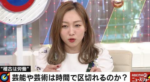 【SKE48】須田亜香里、元劇団員の男性の訴えに「プロ意識の問題」と主張し苦言を呈す