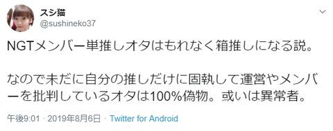 【マジキチ】荻野由佳ヲタ「いまだに運営やメンバーを批判してるオタは100%偽物。異常者」【@sushineko37】