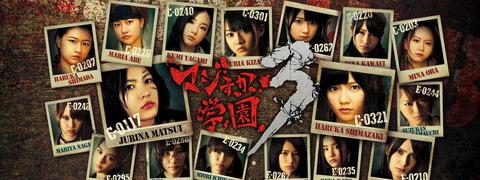 【AKB48】結局のところAKBのドラマで一番は「マジすか学園3」だよな?