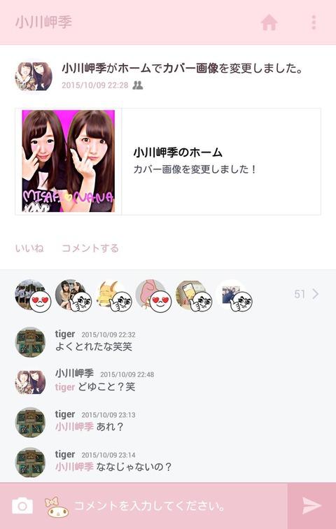 【画像あり】AKB48大和田南那のLINEが流出wwwwww