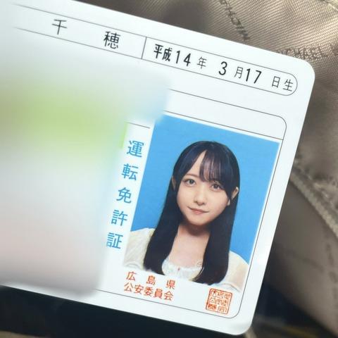 【STU48】石田千穂(19)の免許証写真が話題!「世界一かわいい免許証」など絶賛の声殺到