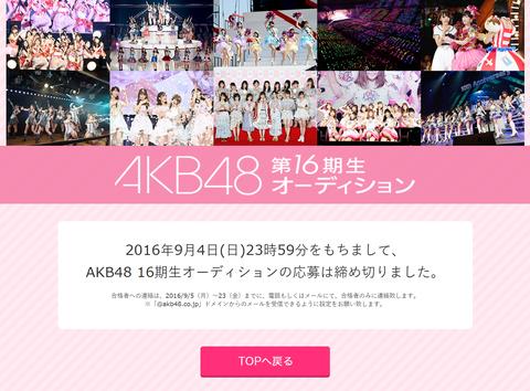 乃木坂46が5期を募集してるけどAKB48はいつになったら17期を募集するの?
