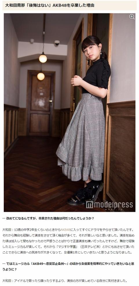【元AKB48】大和田南那、卒業の理由ウソばっかりなんだが