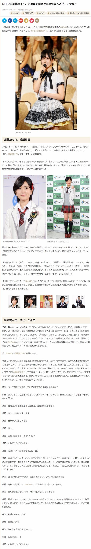 【NMB48】須藤凜々花は文春砲にビビッて結婚発表したということをもっと世間に知らせるべき