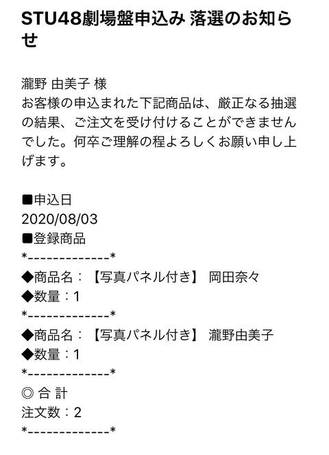 【悲報】STU48瀧野由美子さん落選のお知らせ