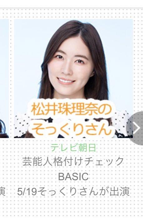 【SKE48】世界チャンピオン松井珠理奈さん、公式プロフィールを書き換えられる被害