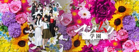 【AKB48G】マジムリ学園がグループドラマ史上一番面白いと思ってるのぼくだけ?