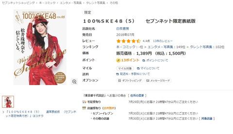 【悲報】松井珠理奈表紙の100%SKE(5)セブンネット限定版、1年間売れ残ってしまう【世界チャンピオン】