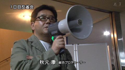 【AKB48】西武ドームで秋元康に怒られたこと忘れたのか?