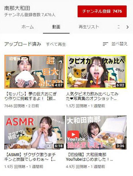 【悲報】元AKB48で現ユーチューバーの大和田南那さん、食べる動画ばっかりwww