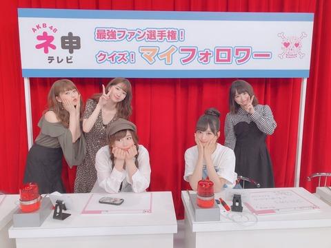 【AKB48】ネ申テレビ「最強ファン!クイズ!マイフォロワー!」