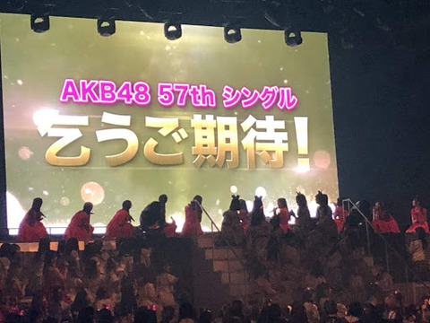 "【AKB48】キングレコード直営ライブハウス""Club Mixa""で57thシングル発売記念イベント開催決定!"