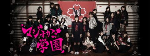 【AKB48】元祖「マジすか学園」の思い出