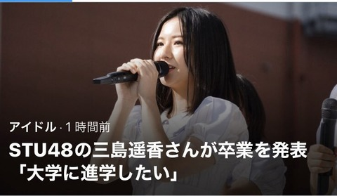 【STU48】三島遥香卒業発表