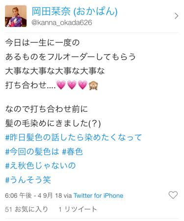 【元HKT48】岡田栞奈が一生に一度のあるものをフルオーダー、まさか結婚か!?