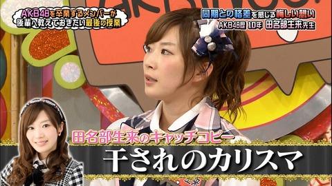 【AKBINGO】田名部生来が暴露「BINGOの台本嫌だった『干されのカリスマ』言いたくなかった『まゆゆきりん』と比べるな」