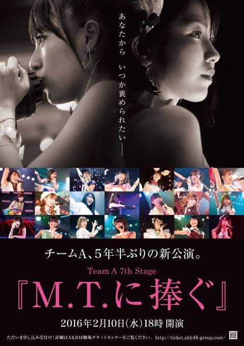 【AKB48】チームA7th「M.T.に捧ぐ」公演のCDいつ出すんだ問題