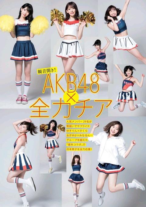 【画像】FLASH「AKB48×全力チア」、指原莉乃と向井地美音はマジで酷い