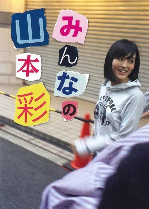 【朗報】さや姉の写真集「みんなの山本彩」が発売初日に3万部の増刷決定!!!