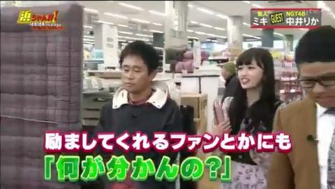 【NGT48】中井りか「励ましてくれるファンにも何がわかんの??と思う」