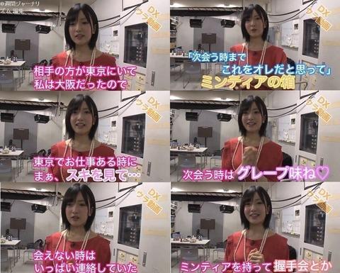 【りり患者】ミンティアの箱以下に認定された須藤凜々花ヲタのご尊顔がこちらwwwwww