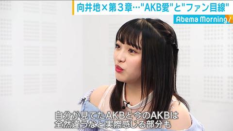 【AKB48】総監督向井地美音「自分が見ていたAKBと今のAKBは全然違う」