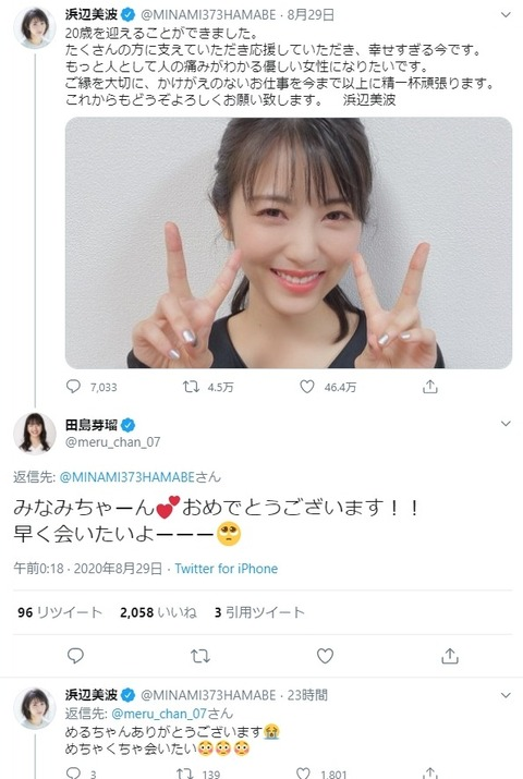 【HKT48】田島芽瑠と浜辺美波ってどういう接点?