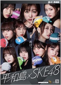 【朗報】ボートレース平和島×SKE48のコラボ再び開始!!!