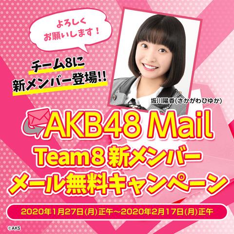 【AKB48】チーム8新福井県代表、坂川 陽香ちゃん無料モバメ開始!!!