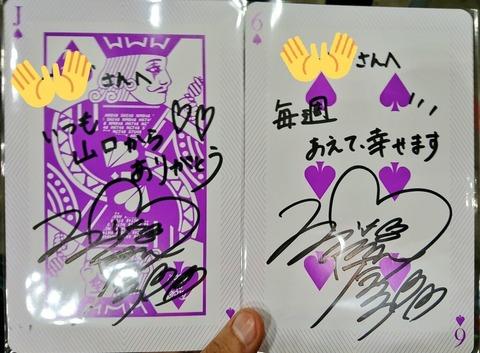 【悲報】AKB48握手会「ハロウィントランプサイン会」が遅延祭り・・・