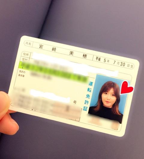 【AKB48】なんとあの子が運転免許取得!!!【宮崎美穂】