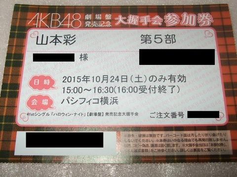 「AKB48の握手券を1枚でも多く手に入れたかった」→住基カードを不正取得した京都の男(26)を書類送検